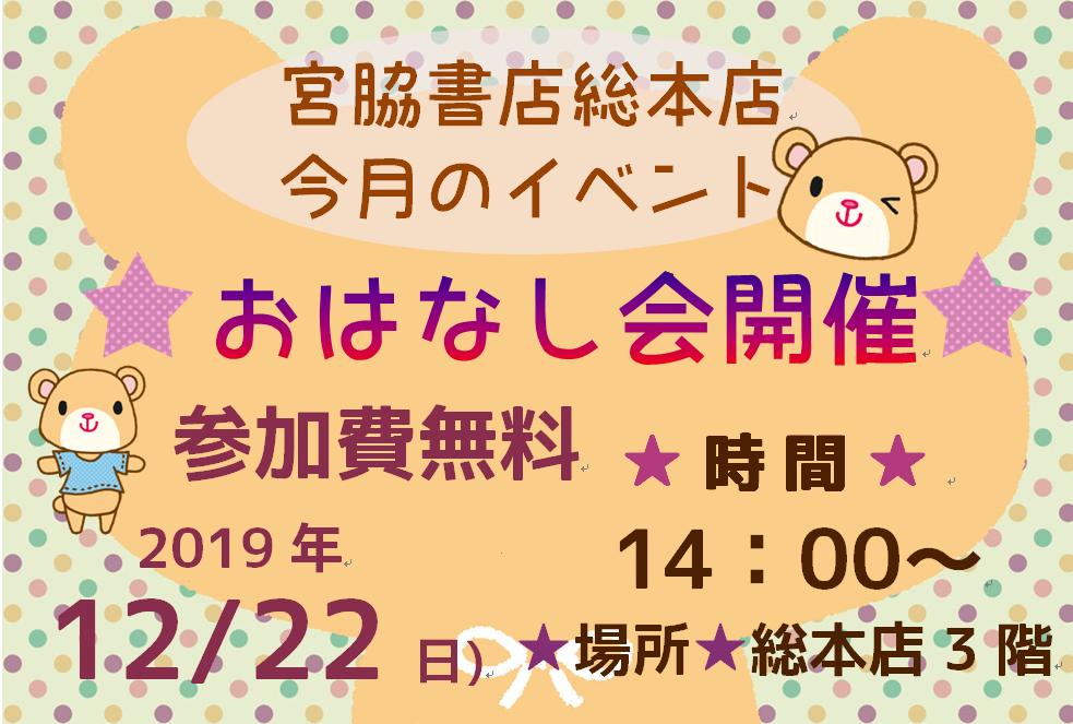 総本店の楽しいイベント♪12月22日(日)「おはなし会」開催 ...